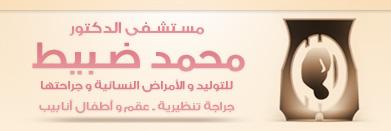 مستشفى الدكتور محمد ضبيط