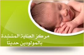 مركز العناية المشددة بالمولودين حديثاً و الخدج
