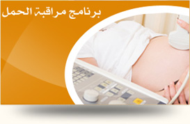 برنامج مراقبة الحمل