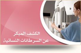 الكشف المبكر عن السرطانات النسائية